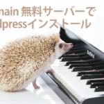 WordPressサイトを無料で…?できらぁっ! な「XFREE(旧Xdomain無料サーバー)」で WordPressサーバーを借りてみよう。