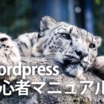 Wordpress初心者マニュアル -インストールしたらまず見よう-