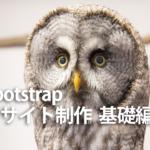 BootstrapでHTMLサイトを作ろう! その1