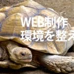 WEB制作環境を整えよう!
