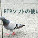 FTPソフトの使い方を覚えよう!サイト公開のやり方