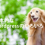 WEB更新担当必見!Wordpressの基礎的な概念について知ろう!