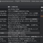 woocommerceでメール文面を修正する