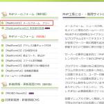 【PHPの知識不要】PHP工房さんのフリーメールフォームの設置と使い方