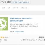必須プラグインと言ってもいい。BackWPup – WordPress Backup Pluginの使い方