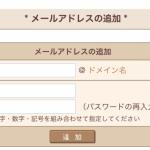 node.jeでメールを送ってみるよー