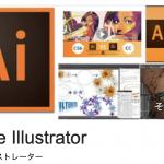 Illustratorの代替ソフトウェアを調べてみた