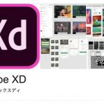 Illustratorの代替ソフトはxdで決まり!